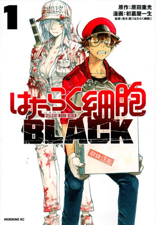 はたらく細胞 ブラックCells at Work! BLACK 工作細胞_