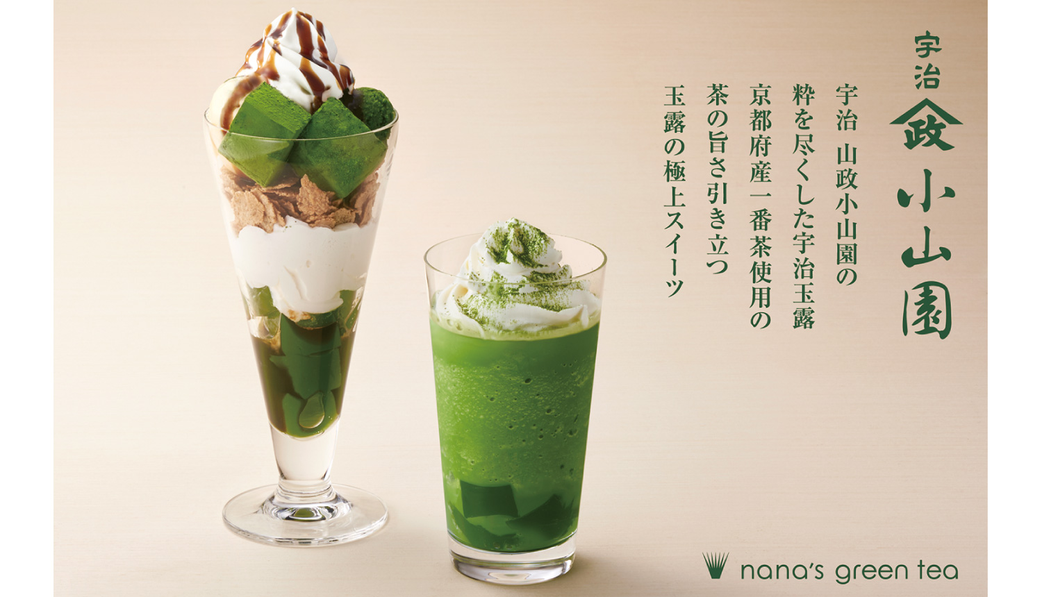 nana's-green-tea-dessert-和スイーツ-甜點___