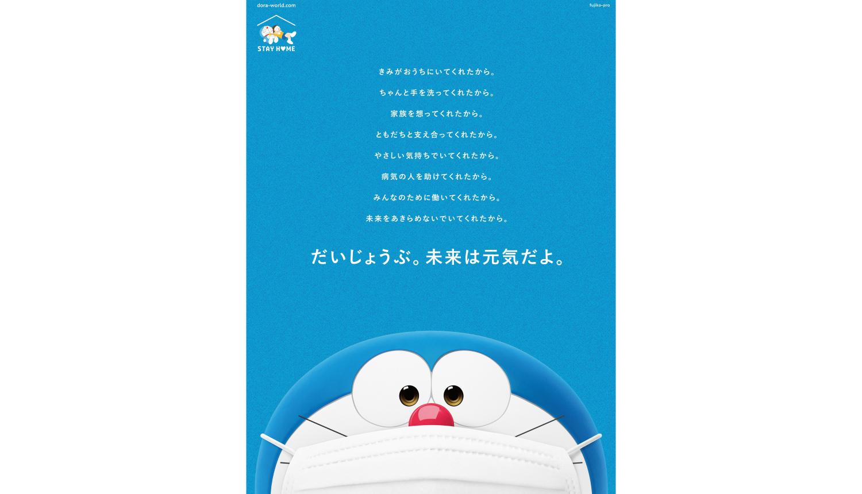 哆啦A夢-ドラえもん Doraemon-STAYHOMEプロジェクト-だいじょうぶ、未来は元気だよ_KV