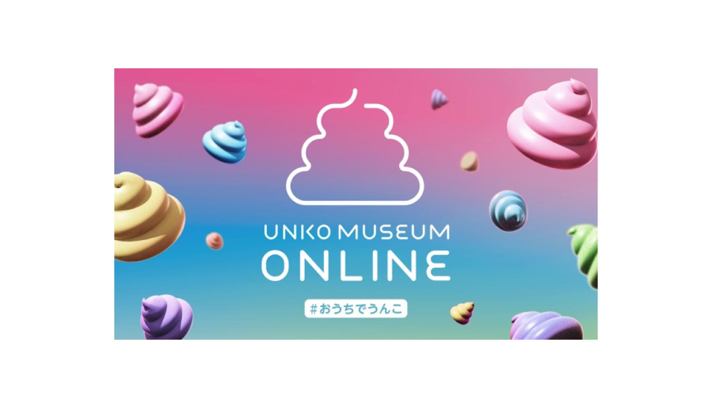 うんこミュージアム-Unko-museum-_バナー