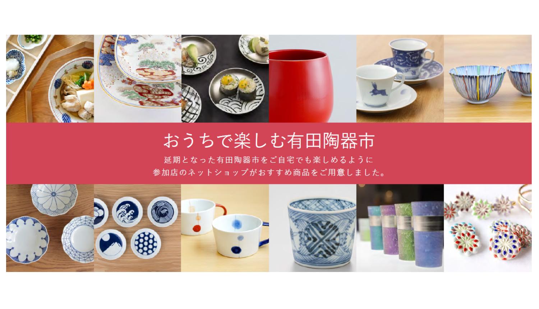 Arita-Ware-有田焼-有田燒