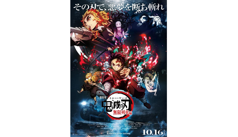 鬼滅の刃-Kimetsu-no-Yaiba-鬼滅之刃 劇場版 映画