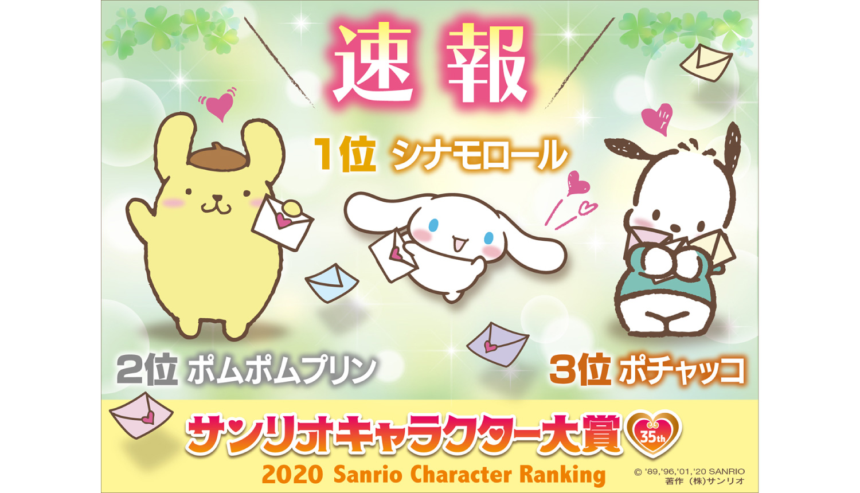 サンリオキャラクター大賞-Sanrio-Character-Awards-三麗鷗角色大賞