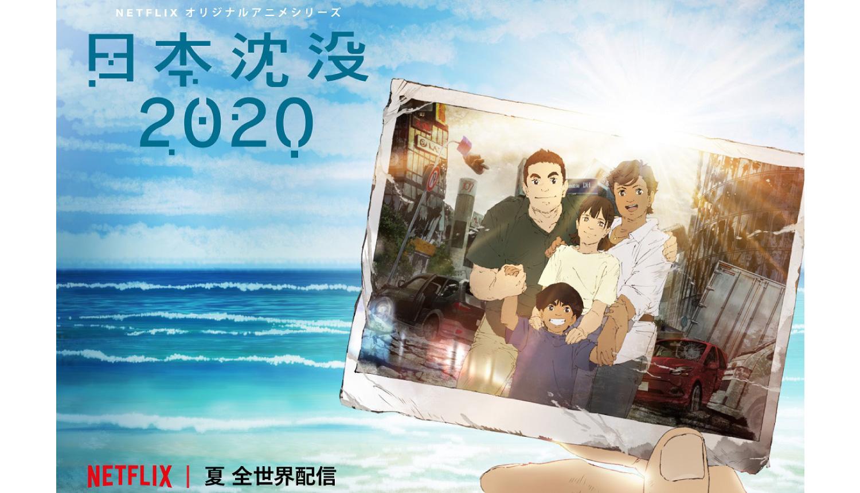 日本沈没2020-Japan-Sinks-2020-日本沉沒2020