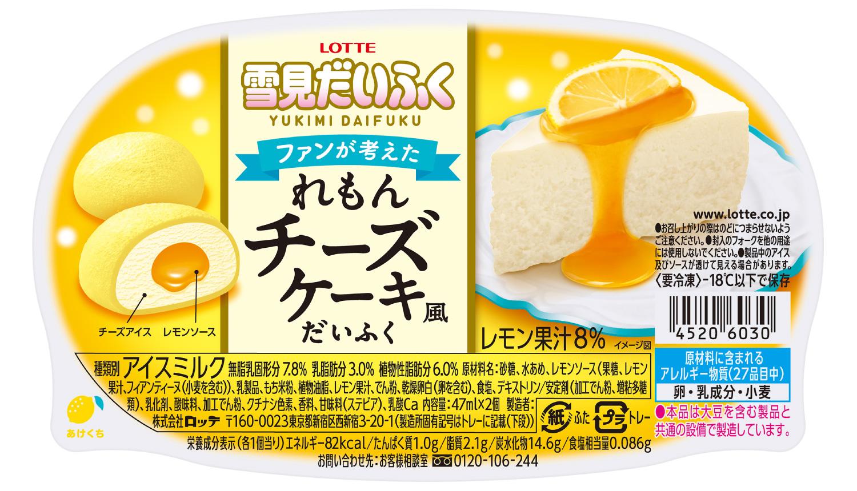 雪見だいふく Yukimi-Daifuku-Mochi-Ice-cream–大福冰淇淋2
