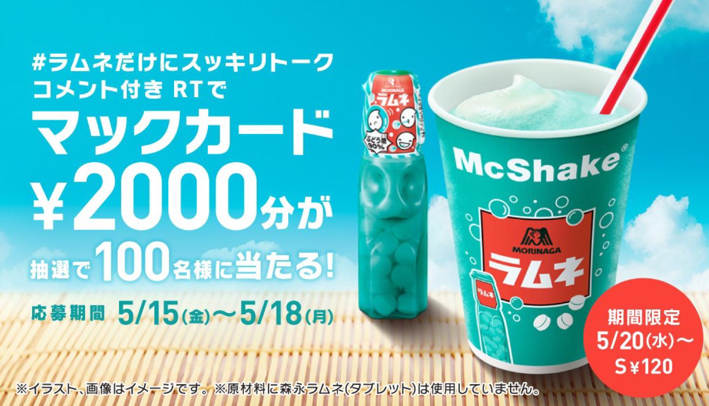 マックラムネ-McDonald's-Ramune-麥當勞