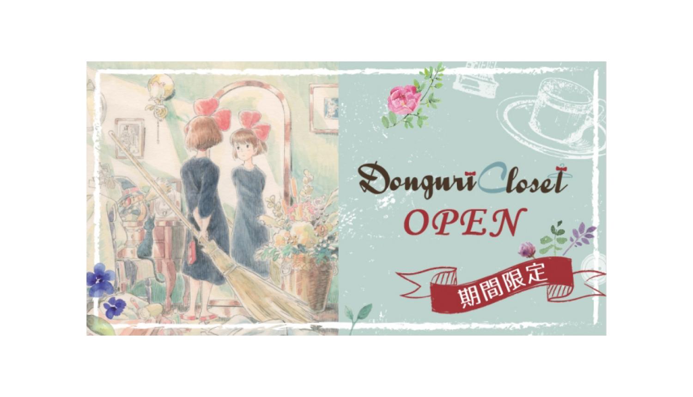 Donguri-closet-どんぐりクローゼット-スタジオジブリ-吉卜力-Studio-Ghibli-魔女宅急便-Kiki's-delivery-Totoro-トトロ-龍貓_banner