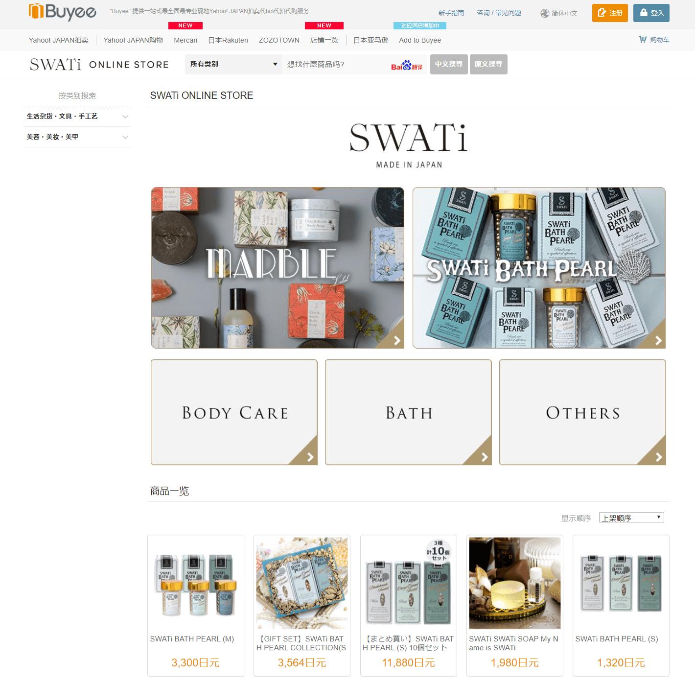 swati-fragrance-%e3%82%b9%e3%83%af%e3%83%86%e3%82%a3%e3%83%bc-%e3%83%95%e3%83%ac%e3%82%b0%e3%83%a9%e3%83%b3%e3%82%b9-%e9%a6%99%e5%91%b3