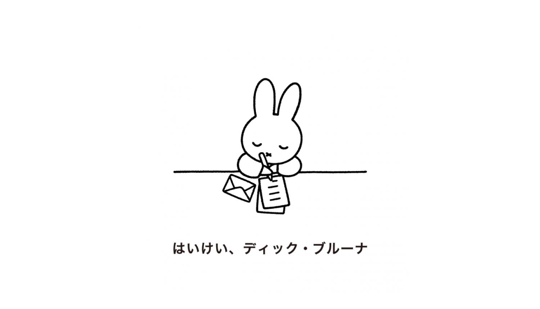 ミッフィー-米飛兔-はいけい-ディック・ブルーナ_KV