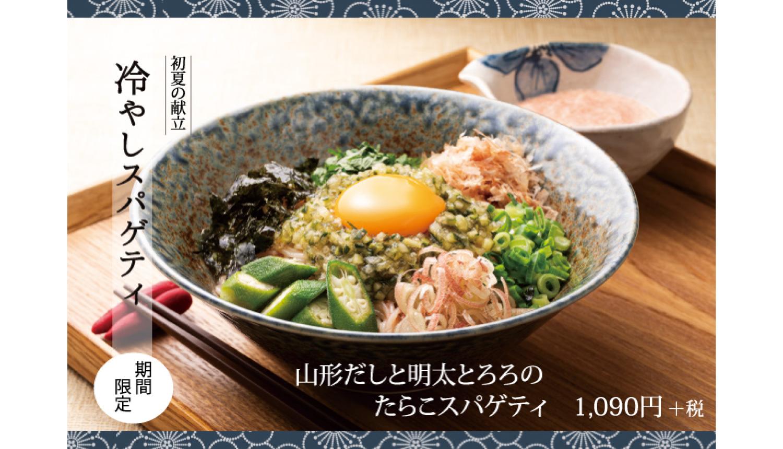 東京たらこスパゲティ-Tokyo-Tarako-Spaghetti-東京Tarako意大利面-