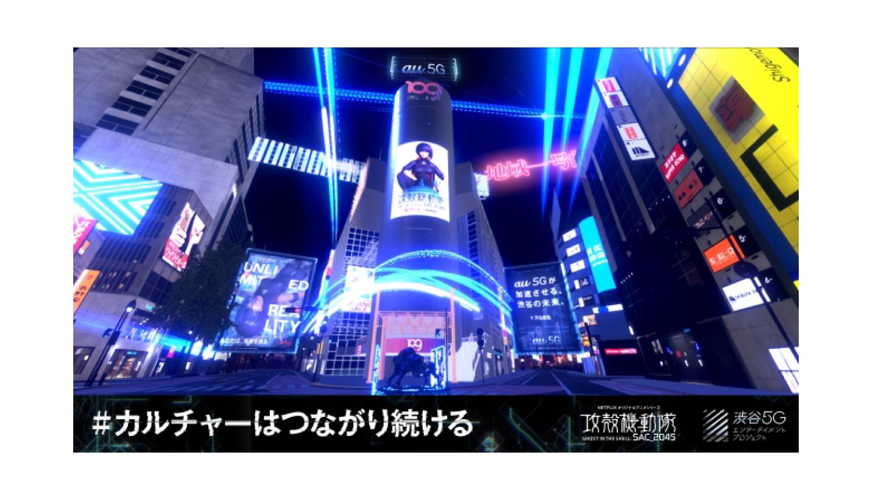 渋谷攻殻 攻殻機動隊-バーチャル渋谷 Virtual-Shibuya-5g_バナー