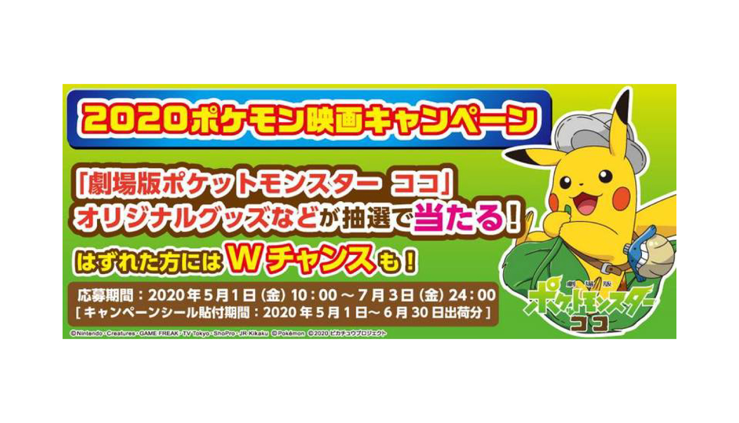 Pokemon The Movie Coco Promoted With Merchandise Prize Campaign