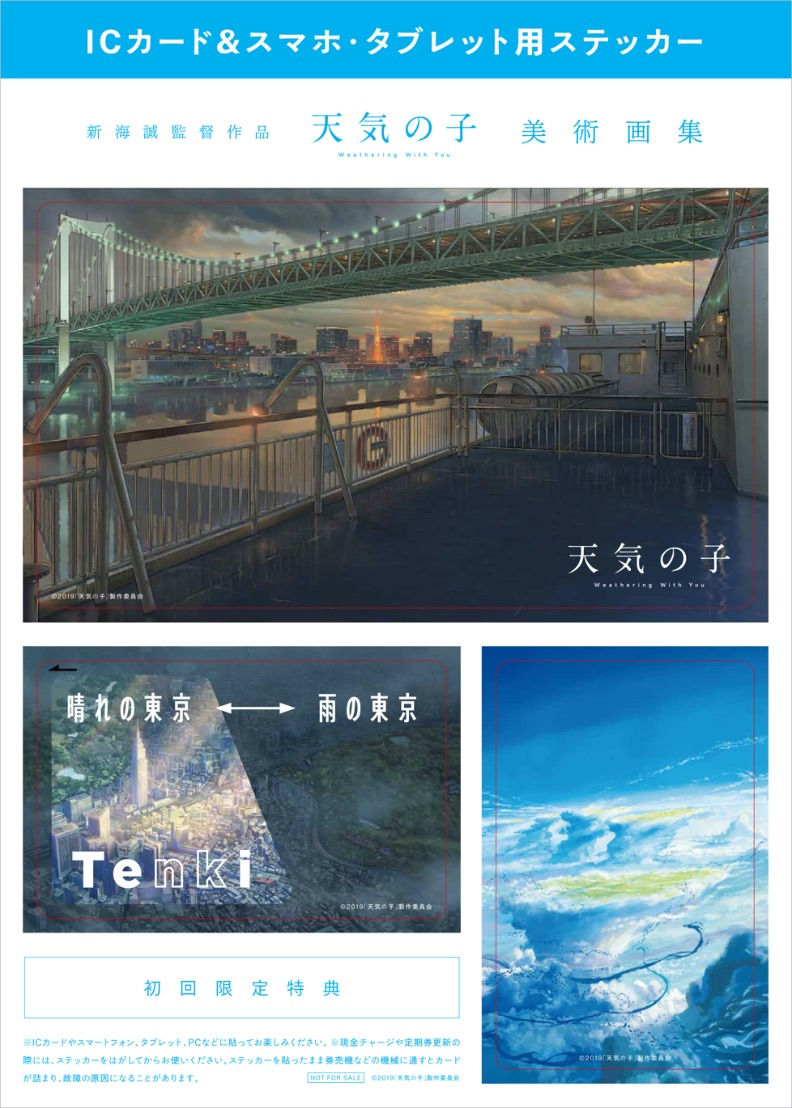 映画 天気の子 美術画集の初回限定特典が解禁 Moshi Moshi Nippon もしもしにっぽん