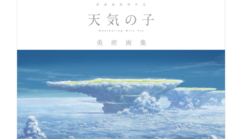 Weathering-with-You天気の子天氣之子-