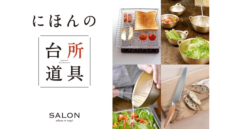 にほんの台所道具-Japanese-cooking-utensils-日本廚房用具