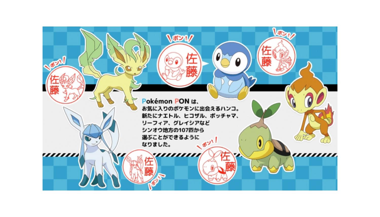 Pokémon-PON-ポケモン はんこ シンオウ-寶可夢_バナー