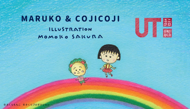 MARUKO-&-COJICOJI-UT-Merchandise-絵本-まるコジX-UTコラボグッズ-櫻桃小丸子-COJICOJI-