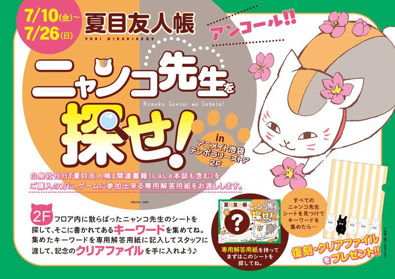 0710-0726_natsume_nyanko_a4_howto-2