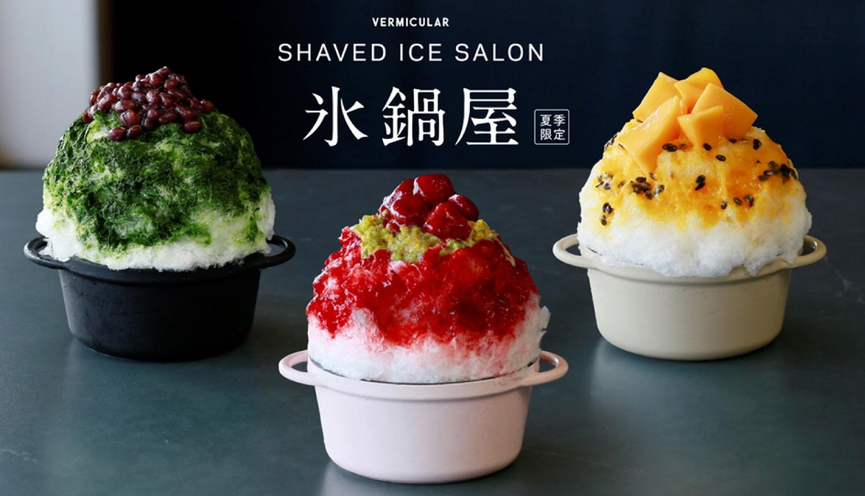 氷鍋屋-かき氷-Shaved-Ice-刨冰