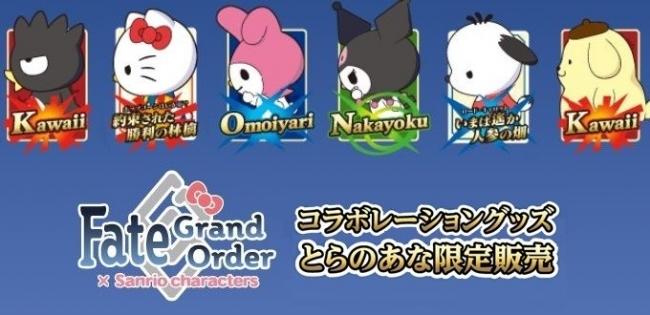 fategrand-order-sanrio-godds-%e3%82%b5%e3%83%b3%e3%83%aa%e3%82%aa_kv-2