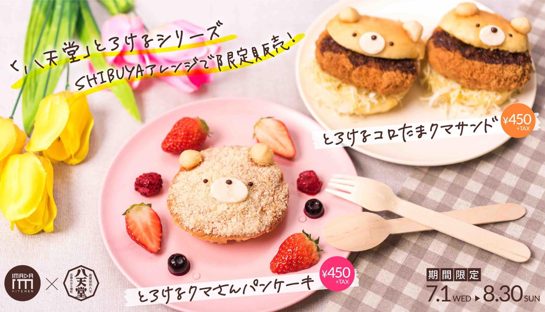 とろけるクマさんパンケーキ-Bear-Pancakes-可愛餅子