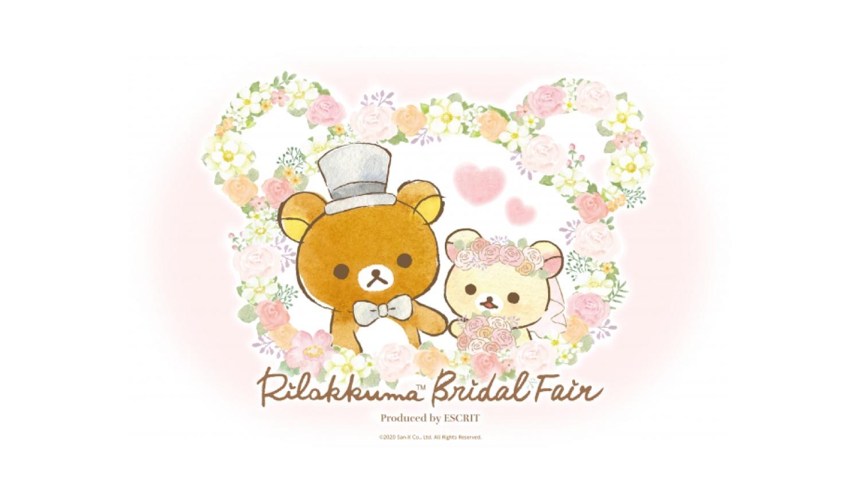 懶懶熊 リラックマ-ブライダル オフィシャル Rilakkuma-Bridal-Official-フェア_バナー