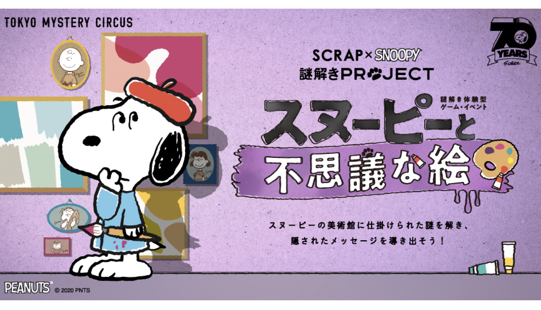 SCRAP×SNOOPY-謎解きPROJECT-Puzzle-Game-解決一個謎