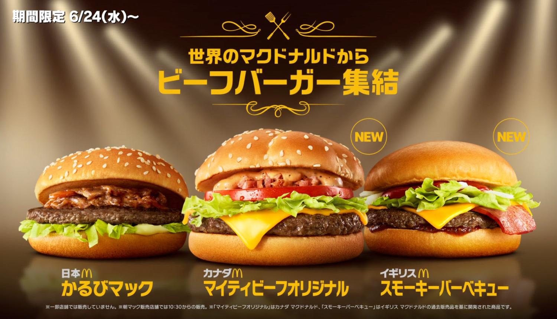 %e3%83%9e%e3%82%af%e3%83%89%e3%83%8a%e3%83%ab%e3%83%89-%e3%83%93%e3%83%bc%e3%83%95%e3%83%90%e3%83%bc%e3%82%ac%e3%83%bcmcdonalds-beef-burger-%e9%ba%a5%e7%95%b6%e5%8b%9e-2-2