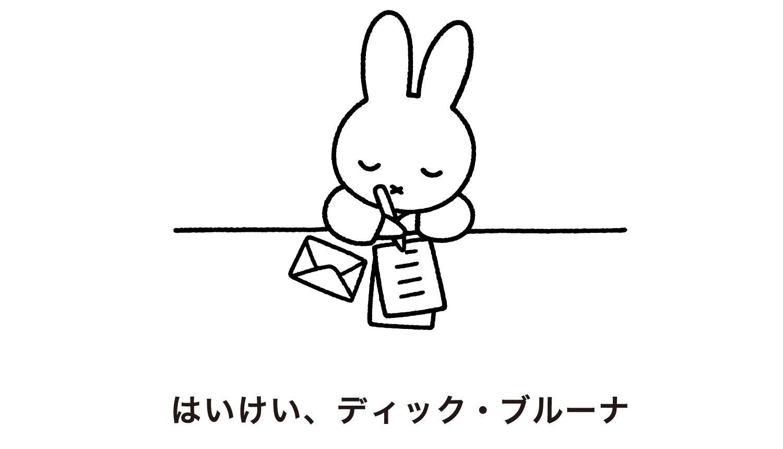 ミッフィーコレクション-Miffy-Collection–米菲衣服