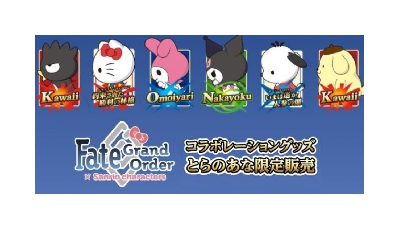 Fate-Grand-Order-Sanrio-Godds-サンリオ_バナー