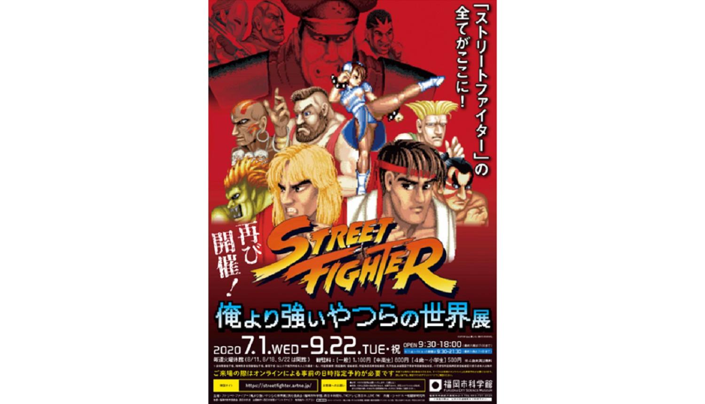 ストリートファイター福岡-Street-Fighter-Fukuoka-快打旋風-福岡