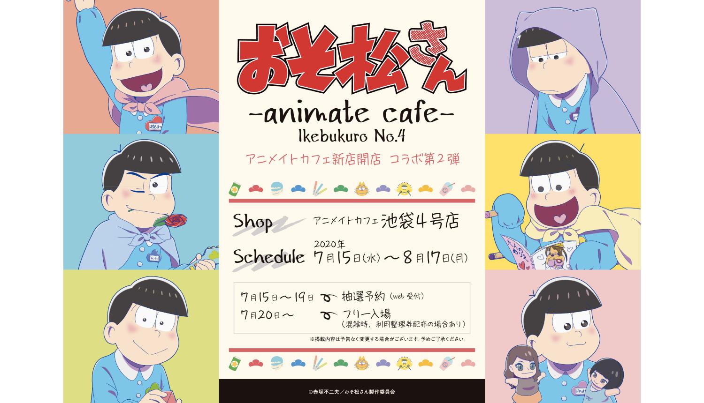 おそ松さんコラボレーションカフェ-小松先生咖啡店-Mr.-Osomatsu