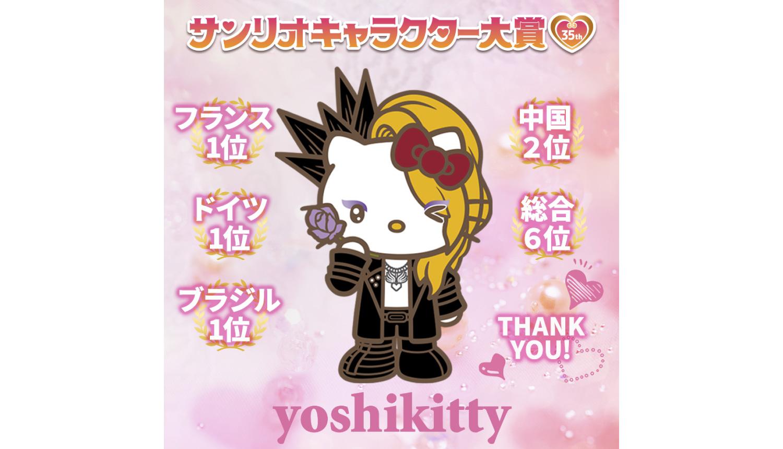 yoshikitty-ヨシキティ YOSHIKI 凯蒂貓