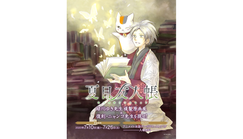 夏目友人帳-Natsume's-Book-of-Friends-なつめゆうじんちょう
