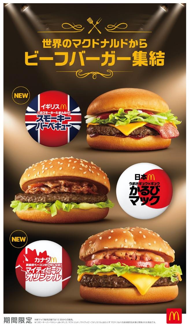 マクドナルド ビーフバーガーMcDonald's Beef Burger 麥當勞