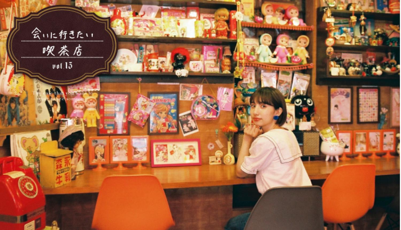東京さんぽ-昭和レトロ喫茶-セピア-Tokyo-Sanpo-Sepia-Cafe-咖啡