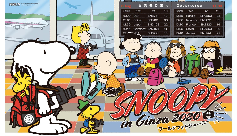 スヌーピー-in-銀座-2020-Snoopy-in-Ginza-2020-史努比銀座