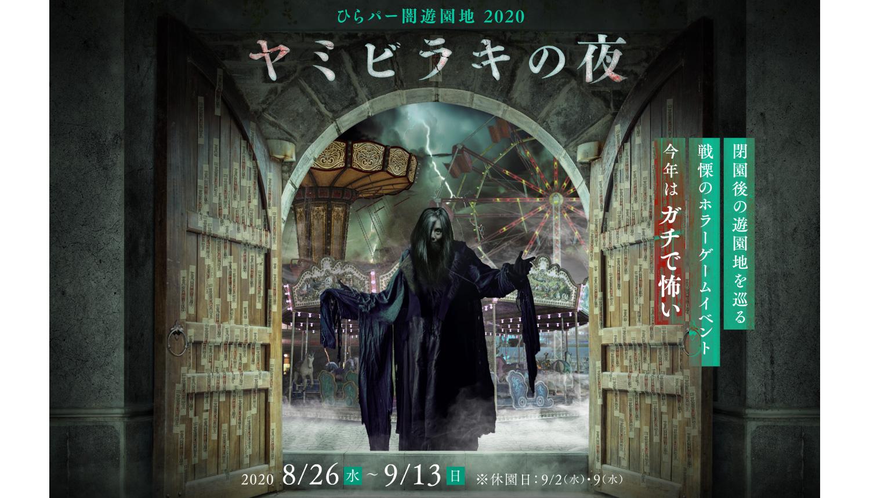 ひらパー闇遊園地2020-Hirakata-Park-枚方公園