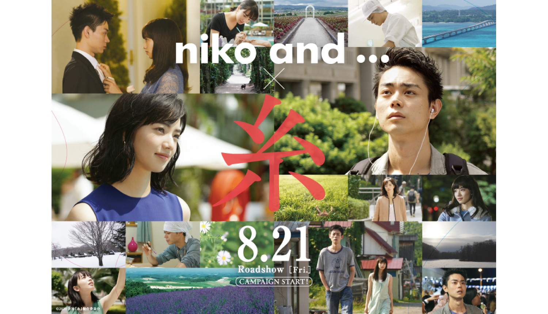 niko-and-…糸-fashion-collection-時尚