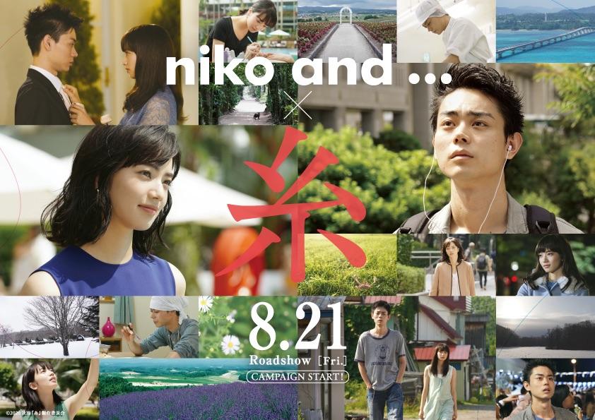 niko-and-%e7%b3%b8-fashion-collection-%e6%99%82%e5%b0%9a-2