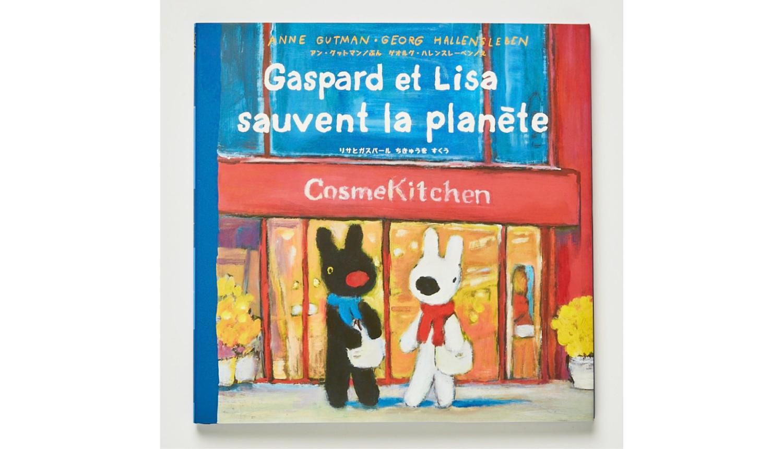 リサとガスパール-Gaspard-and-Lisa-麗莎和卡斯柏