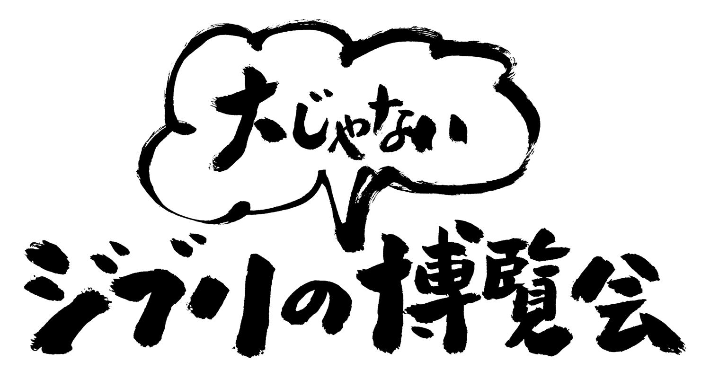 スタジオジブリ Studio Ghibli 吉卜力工作室 ジブリ 大 じゃない博覧会愛知県美術館ギャラリー Aichi Prefectural Museum of Art Gallery_ロゴ