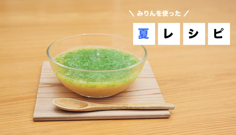みりん-茶碗蒸レシピ-Mirin-Chawanmushi-米林·查萬穆什10