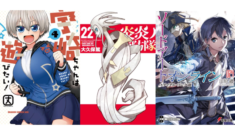 アニメ原作本ランキング-Anime-Ranking-動漫排名