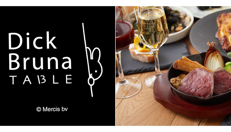ディック・ブルーナ-テーブル-ミッフィーとワイン–Dick-Bruna-Table-Wine-with-Miffy-米菲咖啡館