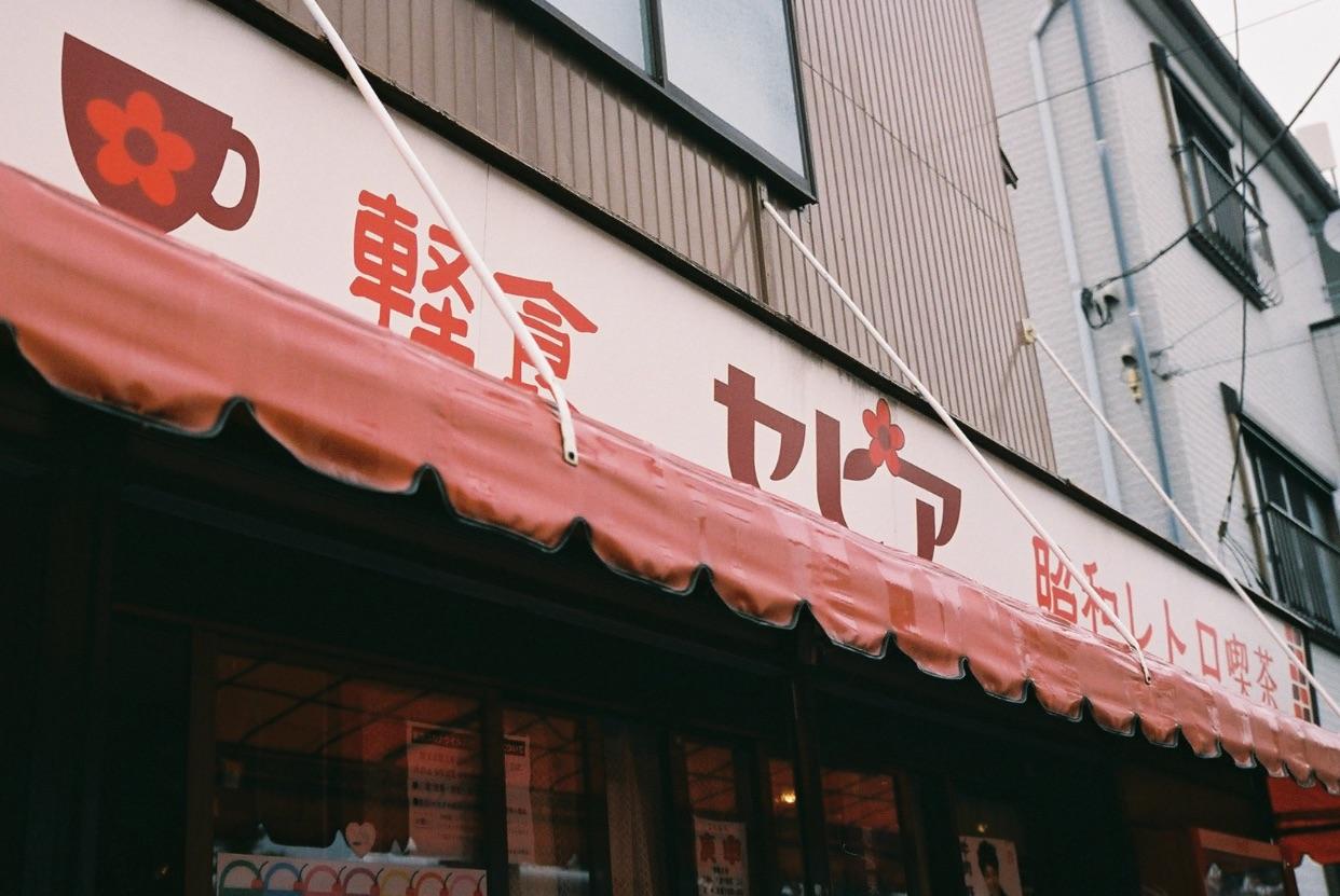 東京さんぽ-昭和レトロ喫茶-セピア-Tokyo-Sanpo-Sepia-Cafe-咖啡11
