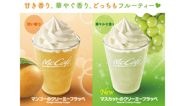 マクドナルドフラッペ-McDonald's-Frappé-麥當勞