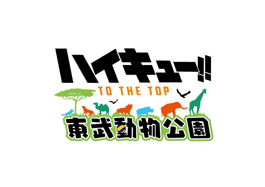 ハイキュー!! TO THE TOP 東武動物公園 Haikyu!! Tobu Zoo 排球少年東武動物公園