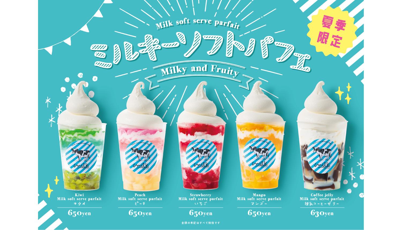原宿-生クリーム専門店「MILK」Harajuku-Soft-Serve-Parfait-原宿鮮奶油專賣店