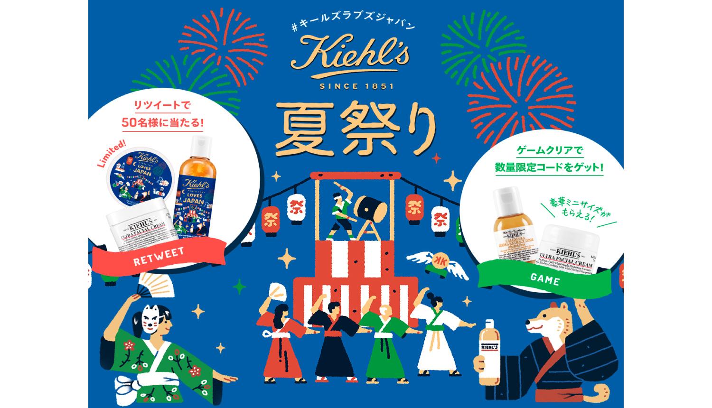 Kiehl's-LOVES-キールズ-ラブズ-化妝品